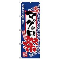 のぼり旗 マグロ祭 (H-2384)