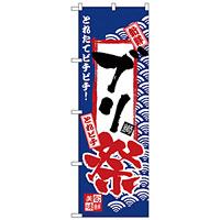 のぼり旗 ブリ祭 (H-2389)