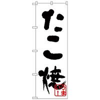 のぼり旗 たこ焼(黒) (H-239)