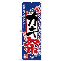 のぼり旗 カキ祭 (H-2394)