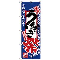 のぼり旗 うなぎ祭 (H-2397)