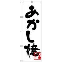 のぼり旗 あかし焼(黒) (H-240)