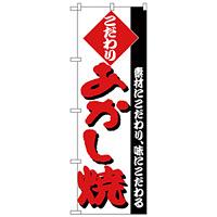 のぼり旗 あかし焼 (H-242)