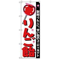 のぼり旗 りんご飴 新鮮りんごに甘い飴のコーディネイト (H-252)