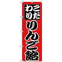 のぼり旗 こだわり りんご飴 赤 (H-260)