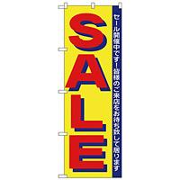のぼり旗 セール/6 (H-284)