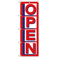 のぼり旗 オープン/1 (H-285)