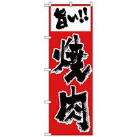 のぼり旗 焼肉(赤色) (H-295)