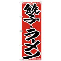 のぼり旗 餃子・ラーメン (H-301)