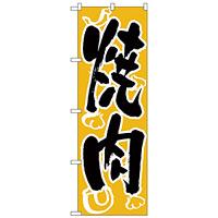 のぼり旗 焼肉 黄色地 イラスト入(H-303)