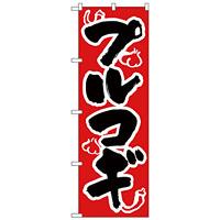 のぼり旗 プルコギ 赤地/黒 (H-308)