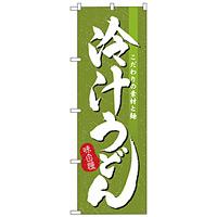 のぼり旗 冷汁うどん (H-3137)