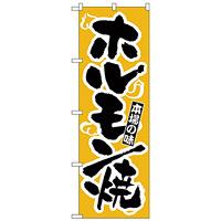 のぼり旗 ホルモン焼 本場の味 (H-319)