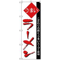 のぼり旗 うまい ラーメン 細字 (H-32)