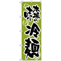 のぼり旗 冷麺/緑 (H-320)