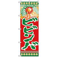のぼり旗 ビビンバ  (H-324)