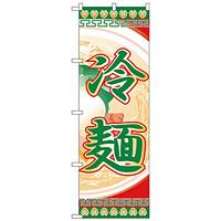 のぼり旗 冷麺 (H-325)