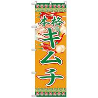 のぼり旗 本格 キムチ (H-326)