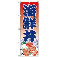 のぼり旗 海鮮丼 イラスト (H-335)