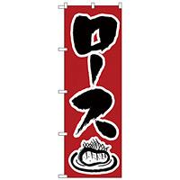 のぼり旗 ロース (H-343)