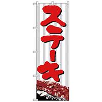 のぼり旗 ステーキ イラスト ストライプ柄 (H-346)