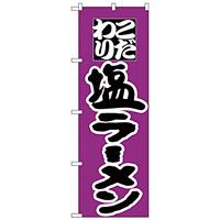 のぼり旗 こだわり 塩ラーメン 紫/黒 (H-35)
