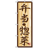 のぼり旗 弁当・惣菜 (H-353)