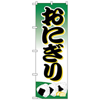 のぼり旗 おにぎり イラスト (H-358)