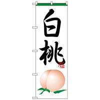 のぼり旗 白桃 (H-364)