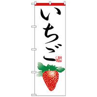 のぼり旗 いちご イラスト 白地 (H-366)