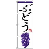 のぼり旗 ぶどう 白地 イラスト (H-367)