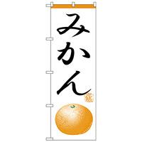のぼり旗 みかん イラスト (H-368)