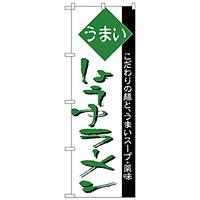 のぼり旗 うまい しょうゆラーメン 緑文字 (H-37)