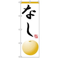 のぼり旗 なし イラスト (H-370)