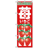 のぼり旗 いちご STRAWBERRY (H-374)