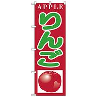 のぼり旗 りんご APPLE (H-377)