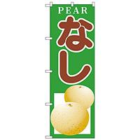 のぼり旗 PEAR なし 緑 イラスト (H-378)