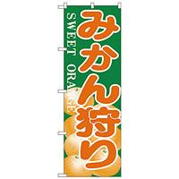 のぼり旗 みかん狩り (H-384)