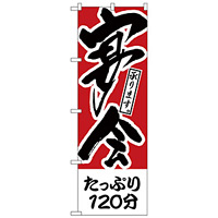 のぼり旗 たっぷり120分 宴会 (H-411)