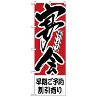 のぼり旗 早期ご予約割引有り 宴会 (H-415)
