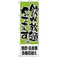 のぼり旗 焼酎・日本酒各種取揃え (H-419)
