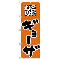 のぼり旗 こだわり ギョーザ  オレンジ (H-42)
