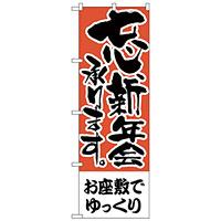 のぼり旗 お座敷でゆっくり (H-426)
