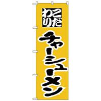 のぼり旗 こだわりチャーシューメン (H-43)