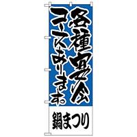 のぼり旗 鍋まつり 各種宴会コース (H-430)