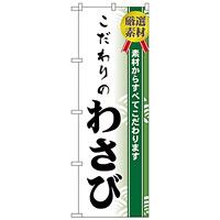 のぼり旗 こだわりのわさび (H-476)