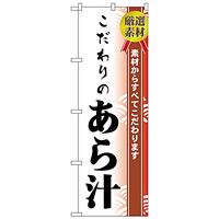のぼり旗 こだわりのあら汁 (H-477)