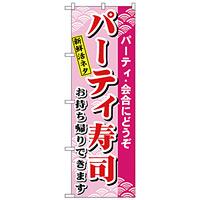 のぼり旗 パーティー寿司 (H-481)