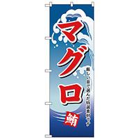 のぼり旗 マグロ (H-486)