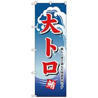 のぼり旗 大トロ (H-488)